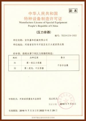 压力容器生产许可证